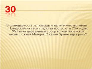 В благодарность за помощь и заступничество князь Пожарский на свои средства п