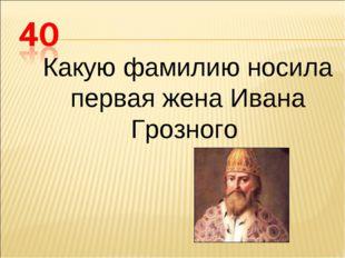 Какую фамилию носила первая жена Ивана Грозного