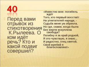Перед вами отрывок из стихотворения К.Рылеева. О ком идёт речь? Кто и какой п