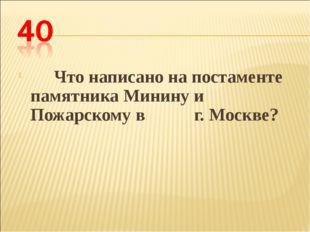 Что написано на постаменте памятника Минину и Пожарскому в г. Москве?
