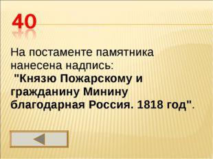 """На постаменте памятника нанесена надпись: """"Князю Пожарскому и гражданину Мини"""