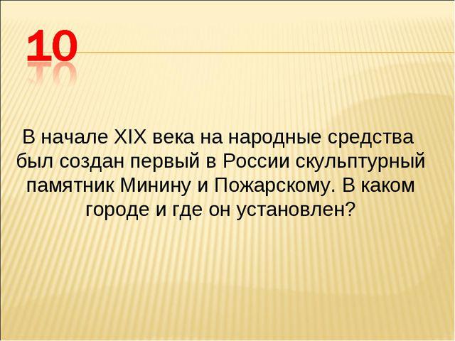 В начале XIX века на народные средства был создан первый в России скульптурн...