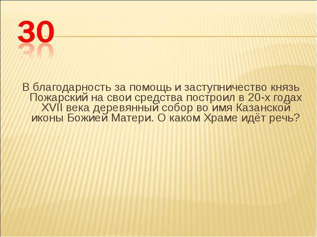 В благодарность за помощь и заступничество князь Пожарский на свои средства п...