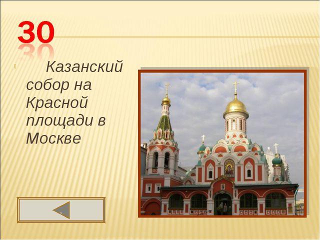 Казанский собор на Красной площади в Москве ,
