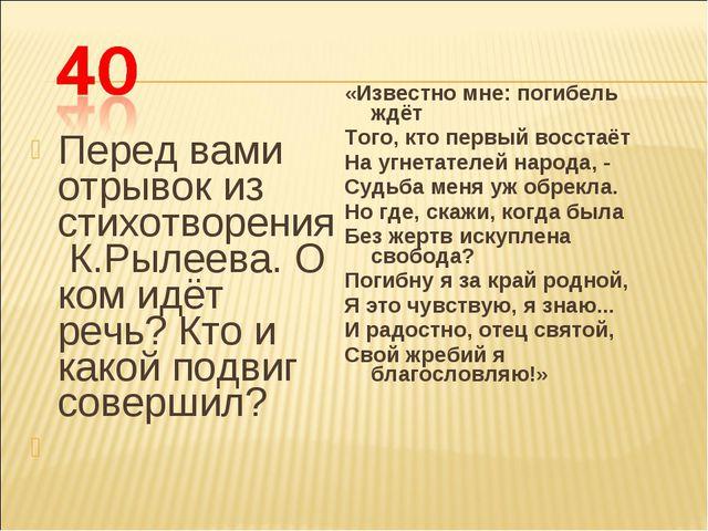 Перед вами отрывок из стихотворения К.Рылеева. О ком идёт речь? Кто и какой п...
