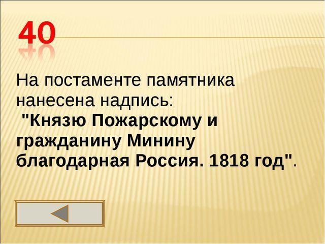 """На постаменте памятника нанесена надпись: """"Князю Пожарскому и гражданину Мини..."""