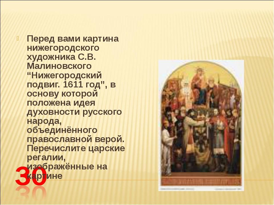 """Перед вами картина нижегородского художника С.В. Малиновского """"Нижегородский..."""