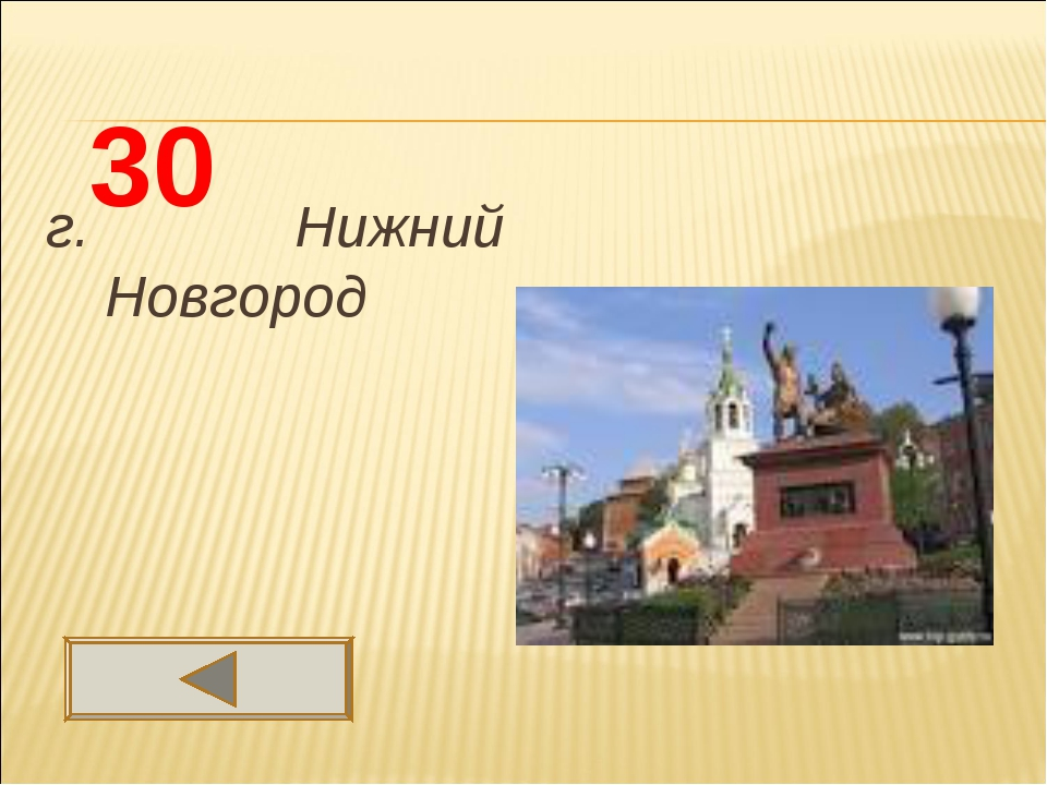 г. Нижний Новгород 30