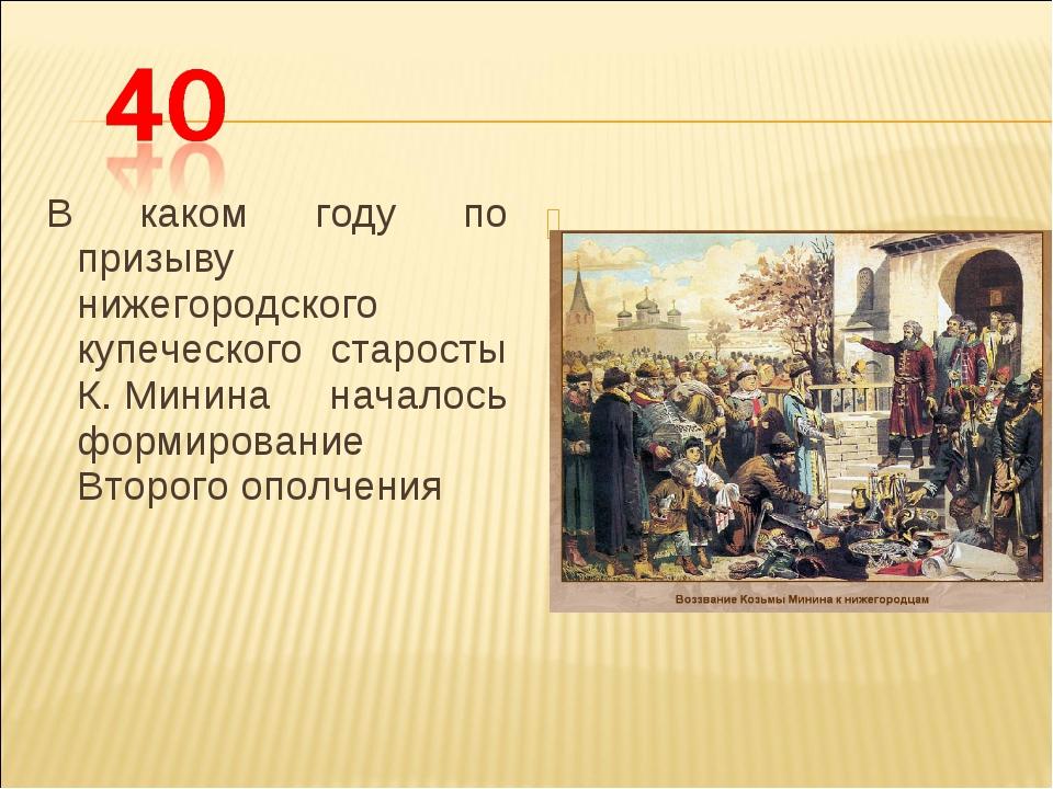 В каком году по призыву нижегородского купеческого старосты К.Минина началос...