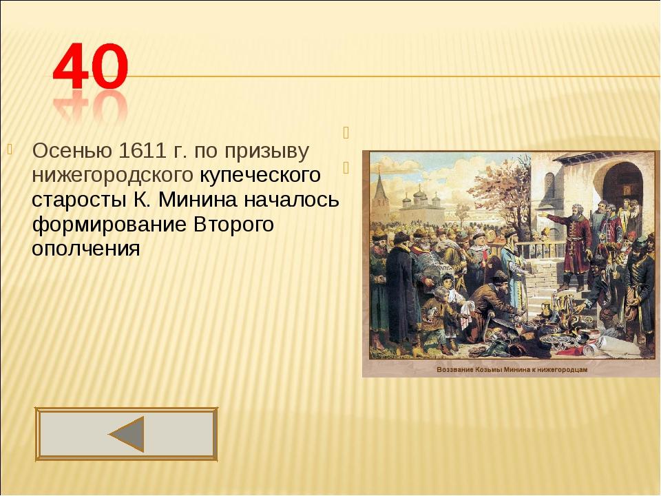 Осенью 1611 г. по призыву нижегородского купеческого старосты К.Минина на...