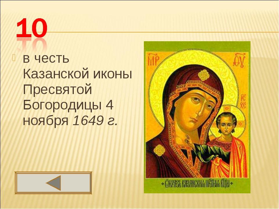 в честь Казанской иконы Пресвятой Богородицы 4 ноября 1649 г.