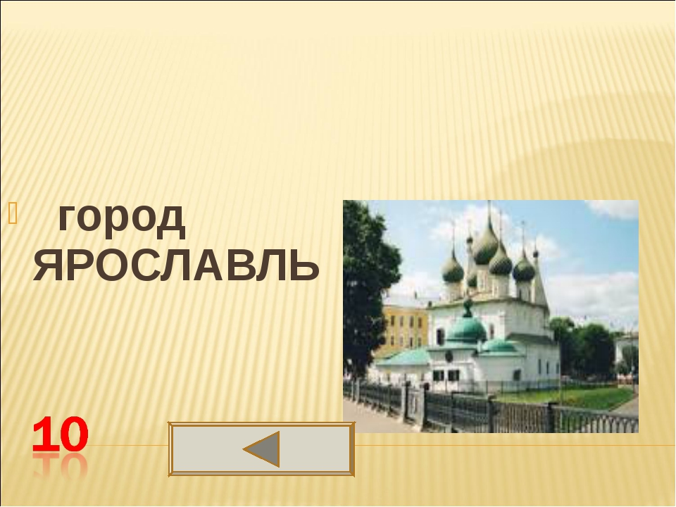 город ЯРОСЛАВЛЬ