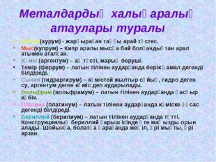 Металдардың халықаралық атаулары туралы Алтын(аурум) - жарқыраған таңғы арай