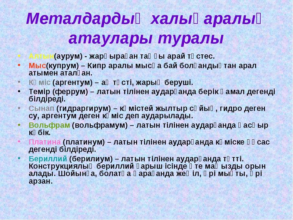 Металдардың халықаралық атаулары туралы Алтын(аурум) - жарқыраған таңғы арай...