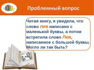 Читая книгу, я увидела, что слово лев написано с маленькой буквы, а потом вс