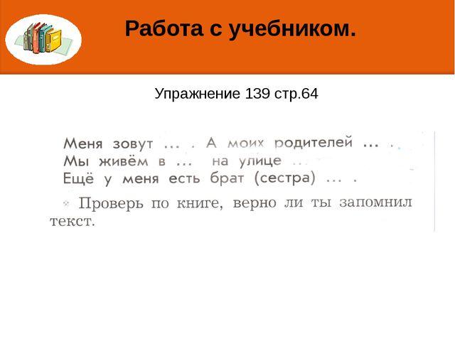 Работа с учебником. Упражнение 139 стр.64
