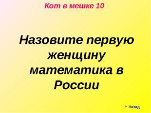 Назад Кот в мешке 10 Назовите первую женщину математика в России