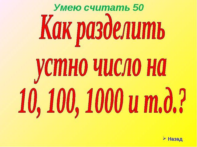 Назад Умею считать 50