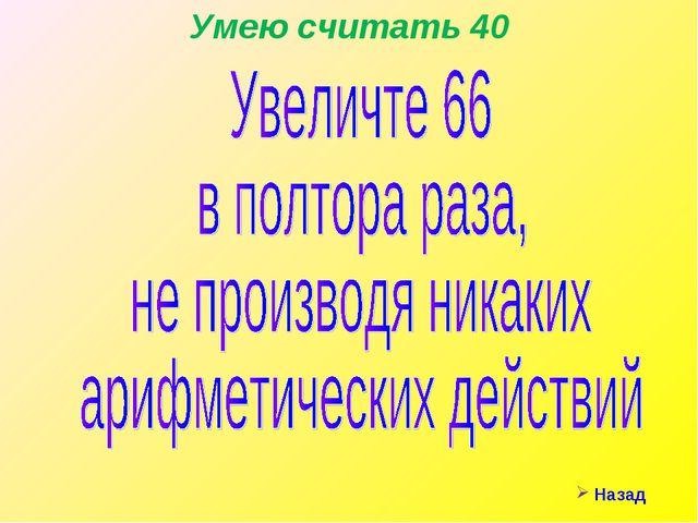 Назад Умею считать 40