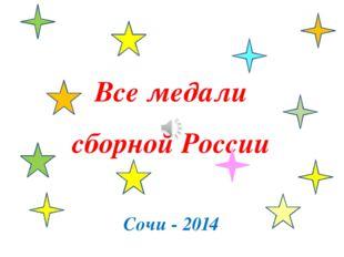 Все медали сборной России Сочи - 2014