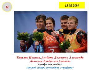 Елена Никитина бронзовая медаль (скелетон) 14.02.2014 12