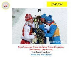 21.02.2014 Виктор Ан золотая медаль (шорт-трек, 500 м) 25