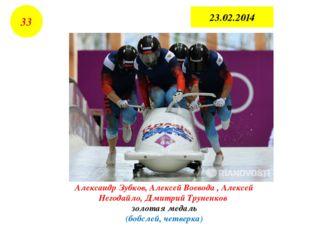 Слава героям спорта! Сочи - 2014 Фотографии с сайта http://sochi2014.rsport.r