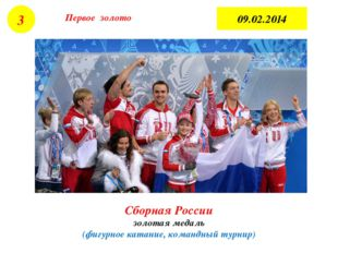 Сборная России золотая медаль (фигурное катание, командный турнир) Первое зол