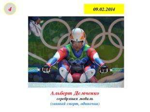 Альберт Демченко серебряная медаль (санный спорт, одиночка) 09.02.2014 4