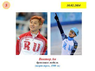 Виктор Ан бронзовая медаль (шорт-трек, 1500 м) 10.02.2014 5