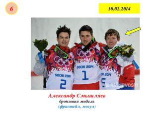Александр Смышляев бронзовая медаль (фристайл, могул) 10.02.2014 6