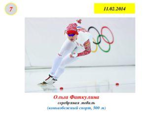 Ольга Фаткулина серебряная медаль (конькобежный спорт, 500 м) 11.02.2014 7