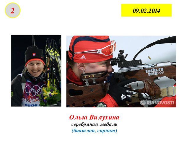 Ольга Вилухина серебряная медаль (биатлон, спринт) 09.02.2014 2