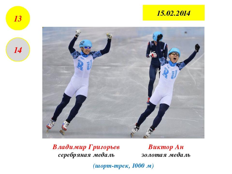 Александр Третьяков золотая медаль (скелетон) 15.02.2014 15