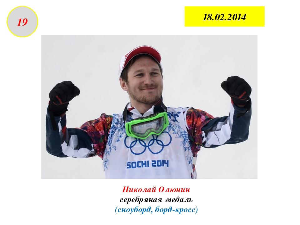 (сноуборд, параллельный гигантский слалом) 19.02.2014 20 21 Алена Заварзина б...