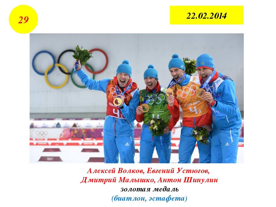 23.02.2014 Александр Легков золотая медаль 30 31 32 Максим Вылегжанин серебря...