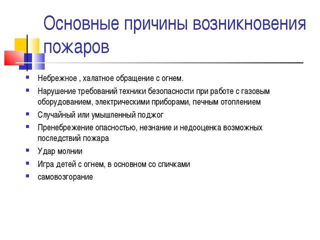 Основные причины возникновения пожаров Небрежное , халатное обращение с огнем...
