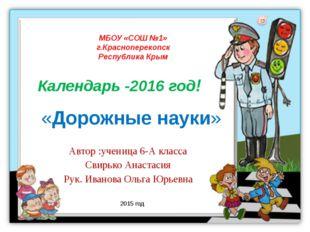 «Дорожные науки» Автор :ученица 6-А класса Свирько Анастасия Рук. Иванова Оль