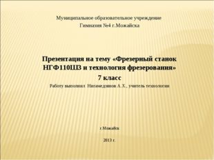 Муниципальное образовательное учреждение Гимназия №4 г.Можайска Презентация н