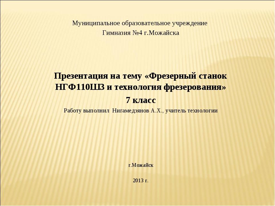 Муниципальное образовательное учреждение Гимназия №4 г.Можайска Презентация н...