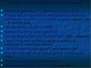 Награды научных и общественных организаций Золотая медаль им. К.Э. Циолковско