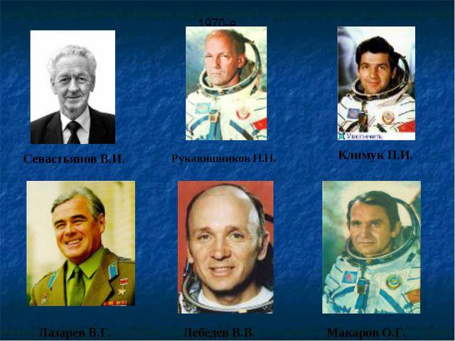 1970-е Севастьянов В.И. Рукавишников Н.Н. Климук П.И. Лазарев В.Г. Лебедев В...