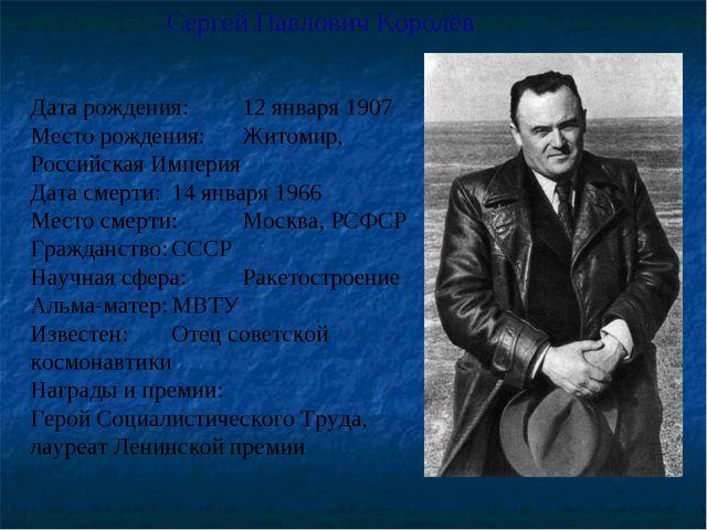 Сергей Павлович Королёв Дата рождения:12 января 1907 Место рождения:Житомир...
