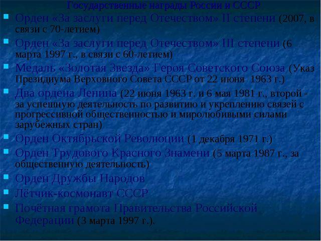 Государственные награды России и СССР Орден «За заслуги перед Отечеством» II...