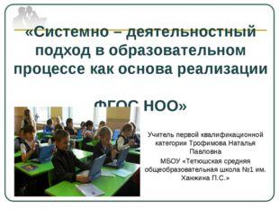 «Системно – деятельностный подход в образовательном процессе как основа реали