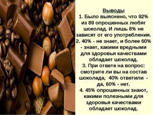 Выводы 1. Было выяснено, что 92% из 89 опрошенных любят шоколад. И лишь 8% не