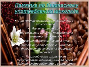 Памятка по безопасному употреблению шоколада При покупке шоколада ознакомьтес