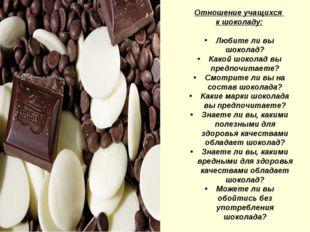 Отношение учащихся к шоколаду: Любите ли вы шоколад? Какой шоколад вы предпоч