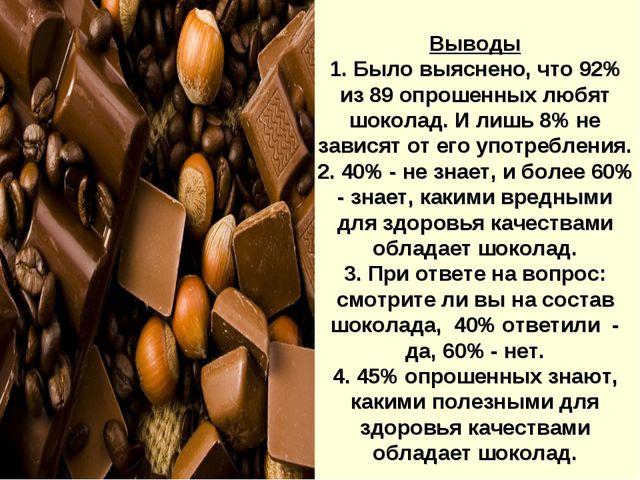 Выводы 1. Было выяснено, что 92% из 89 опрошенных любят шоколад. И лишь 8% не...
