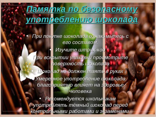 Памятка по безопасному употреблению шоколада При покупке шоколада ознакомьтес...